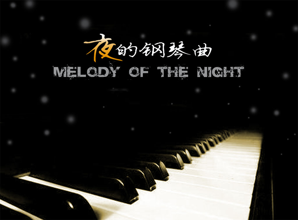 Melody of The Night 夜的钢琴曲